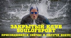 soulofsport-club-3